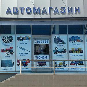 Автомагазины Вешенской