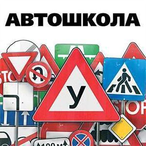 Автошколы Вешенской