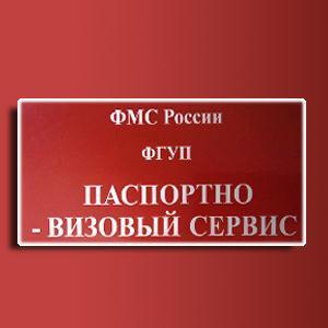 Паспортно-визовые службы Вешенской