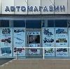Автомагазины в Вешенской