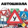 Автошколы в Вешенской
