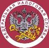 Налоговые инспекции, службы в Вешенской