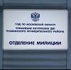 Отделения полиции в Вешенской