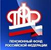 Пенсионные фонды в Вешенской