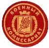 Военкоматы, комиссариаты в Вешенской