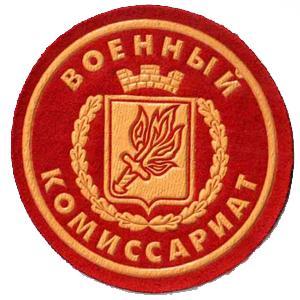 Военкоматы, комиссариаты Вешенской